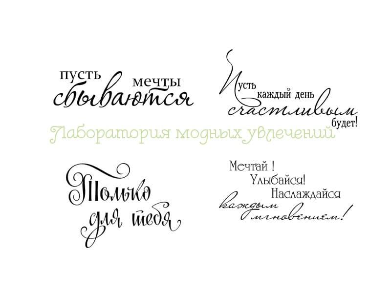 Надписи на бумагу с поздравлениями