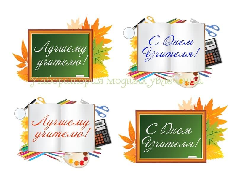Надписи на открытки с днем учителя, оригами маме день