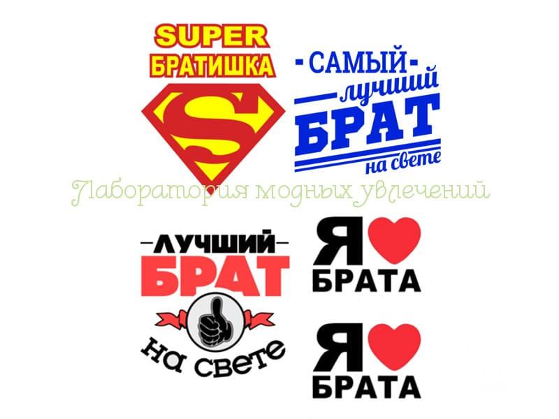 композиции картинки супер брат русских
